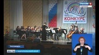 Концертмейстеры со всего мира собрались в Кисловодске