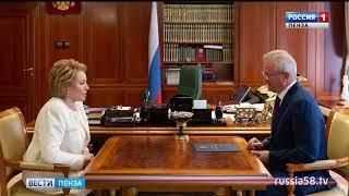 Валентина Матвиенко намерена посетить Пензенскую область до конца года