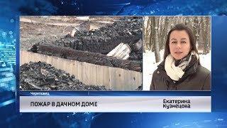 События Череповца: пожар в дачном доме, новый культурный центр