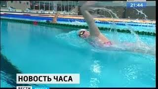 Иркутск может стать площадкой для подготовки пловцов к чемпионату мира по водным видам спорта уже в