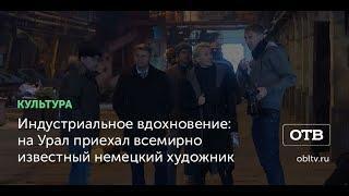 Индустриальное вдохновение: на Урал приехал всемирно известный немецкий художник