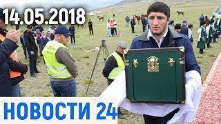 Новости Дагестан за 14. 05.  2018 года.