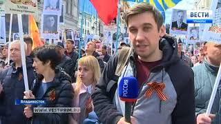 Бессмертный полк Владивостока прошел по центральной площади в честь Дня Победы