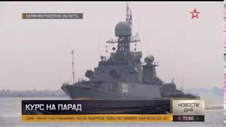 В Санкт-Петербурге прошла репетиция военно-морского парада