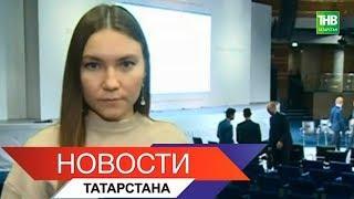 Новости Татарстана 20/11/18 ТНВ