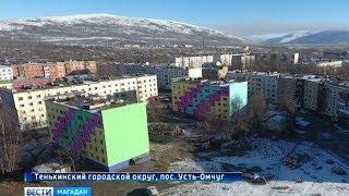 В Усть-Омчуге появилась современная городская среда