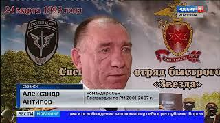 Мордовскому СОБРу исполнилось 25 лет