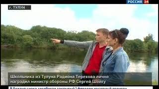 Школьника из Тулуна Радиона Терехова лично наградил министр обороны РФ Сергей Шойгу