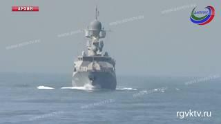 Корабли Каспийской флотилии провели первые в этом году артиллерийские стрельбы