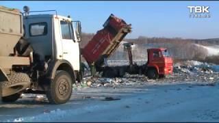 Сколько будет стоить вывоз мусора в Красноярске