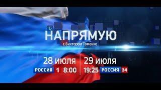 Не пропустите прямой эфир с Виктором Томенко на телеканалах «Россия 1» и «Россия 24»