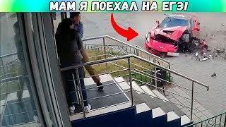 Школьник на спорткаре попал в ДТП когда ехал на ЕГЭ