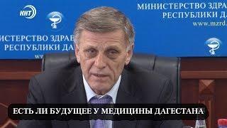 Есть ли будущее у медицины Дагестана