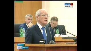 Парламент Адыгеи утвердил бюджет региона