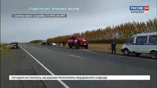 В Чамзинском районе после ДТП с участием пассажирского микроавтобуса погибли два человека и пострада