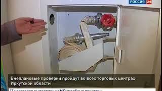 Корреспонденты «Вестей» проверили иркутские ТРЦ
