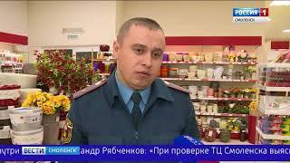 В Смоленске проходят проверки ТРЦ
