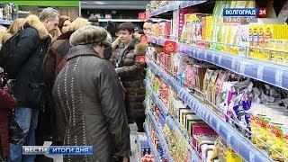 В Волгограде открылся первый супермаркет торговой сети «Перекресток»