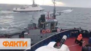 Российский пограничный корабль протаранил украинское судно (+18 нецензурная лексика)
