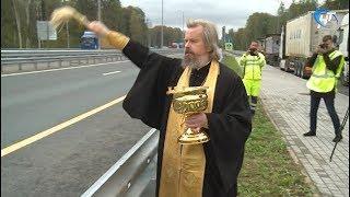 Священнослужители освятили новгородский участок трассы М-11