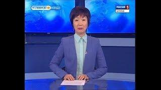 Вести Бурятия. 10-00 (на бурятском языке).  Эфир от 02.11.2018