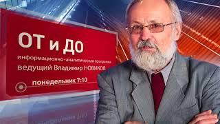"""""""От и до"""". Информационно-аналитическая программа (эфир от 19.03.2018)"""