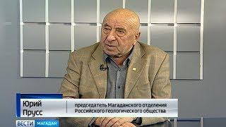 Интервью с Юрием Пруссом в День геолог