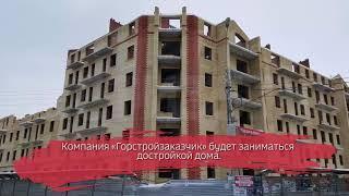 В Кувшиново достроят дом для обманутых дольщиков