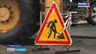 В Архангельске приступили к ямочному ремонту дорог