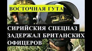СРОЧНО!СИРИЯ.ВОЕННАЯ ОБСТАНОВКА!СВЕЖИЕ НОВОСТИ.Сирийский спецназ задержал британских офицеров