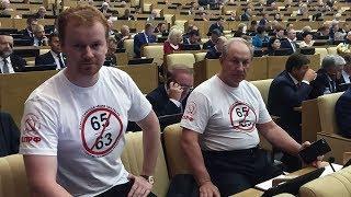 Валерий Рашкин о повышении пенсионного возраста: «У меня есть сомнения, что закон будет принят»