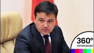 Воробьев: «Наша стратегическая задача – это партнерство с жителями»