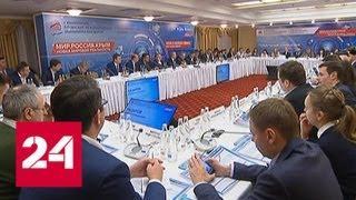 В Москве обсудили подготовку к Пятому ялтинскому международному экономическому форуму - Россия 24