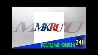 Россия встревожена снятием охраны у здания россотрудничества в киеве - политика - мк