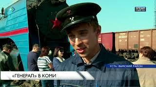 «Генерал» в Коми