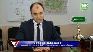 Куда текут молочные реки: почему в «молочном» Татарстане падает спрос на натуральное молоко? ТНВ