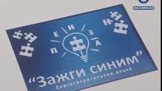 В Пензе планируют открыть ресурсный класс для детей-аутистов