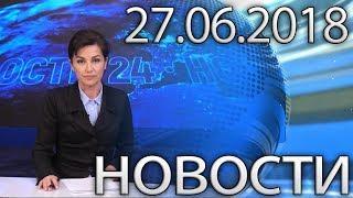 Новости Дагестан за 27.06.2018 год