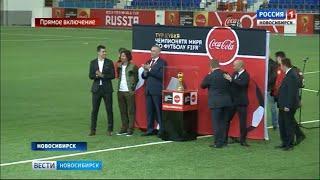 Новосибирцам представили Кубок Чемпионата мира по футболу 2018