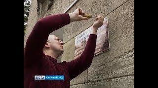Со старого стадиона «Балтики» сняли табличку с именем нацистского преступника