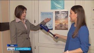 В Уфе показали картину из программы Фестиваля актуального научного кино