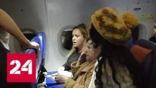 """Дебош, устроенный """"женой депутата"""" на борту самолета """"Аэрофлота"""", попал на видео - Россия 24"""