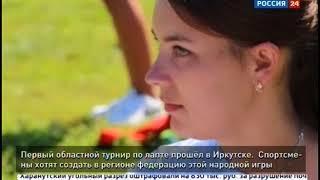 Первый областной турнир по лапте прошёл в Иркутске