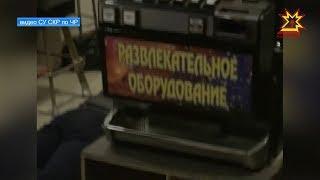 В Чебоксарах закрыли 4 подпольных игровых салона.