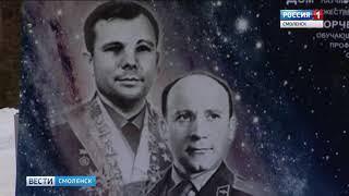 Смоляне вспоминают «черный день» советской космонавтики