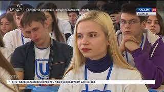 """Форум """"Таланты Сибири"""" стартовал в ТГУ"""