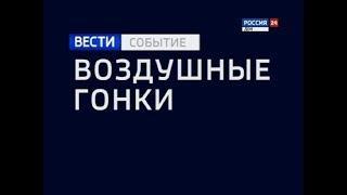 «Специальный репортаж - Воздушные гонки » 07.09.18