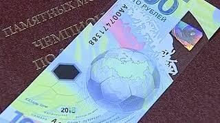 В Ярославле появились памятные банкноты номиналом 100 рублей к чемпионату мира ФИФА