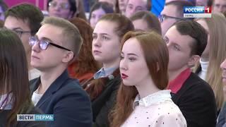Молодежный форум: В Перми обсуждают проблемы и прорывы нового времени