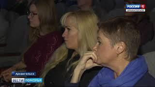 В Архангельске прошла конференция, посвящённая вопросам государственных закупок